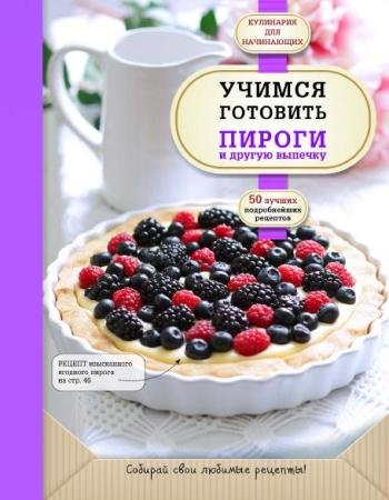 А.Байжанова - Учимся готовить пироги и другую выпечку (2015)
