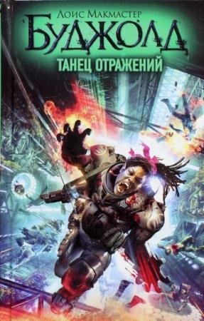 Лоис Макмастер Буджолд - Собрание сочинений (52 книги) (1995-2016)