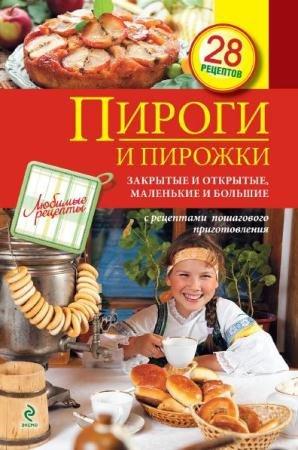 С. Иванова - Пироги и пирожки. Закрытые и открытые, маленькие и большие (2014)