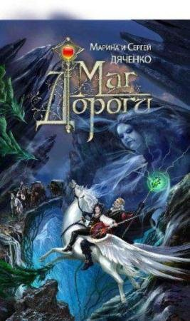 Миры М. и С. Дяченко (27 книг) (2006-2012)