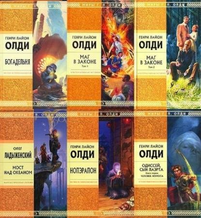 Миры Г. Л. Олди (41 книга) (2006-2012)
