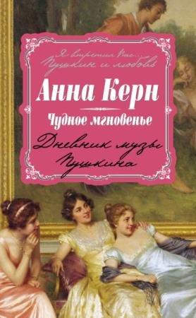 Анна Керн - Чудное мгновенье. Дневник музы Пушкина (2014)
