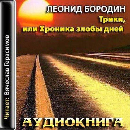 Бородин Леонид - Трики, или Хроника злобы дней (Аудиокнига)