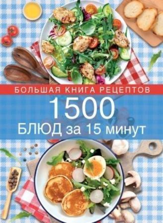 Левашева Е. - 1500 блюд за 15 минут (2015)