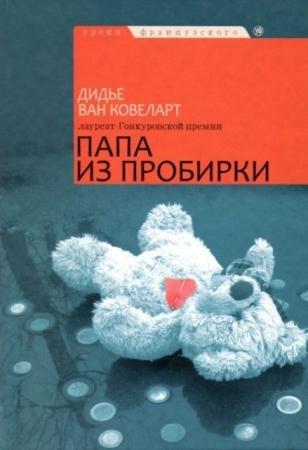 Дидье ван Ковелер - Собрание сочинений (16 книг) (2001-2015)