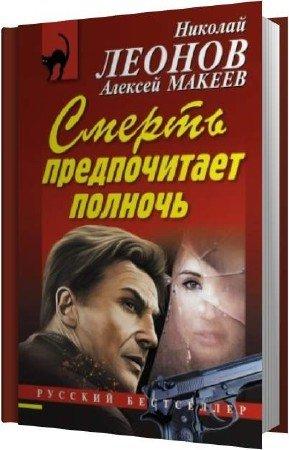 Леонов Николай, Макеев Алексей - Смерть предпочитает полночь (Аудиокнига)