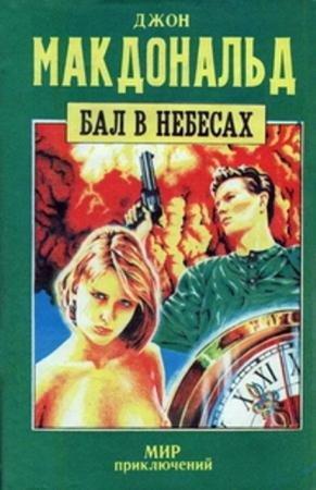 Мир приключений (4 книги) (1993)