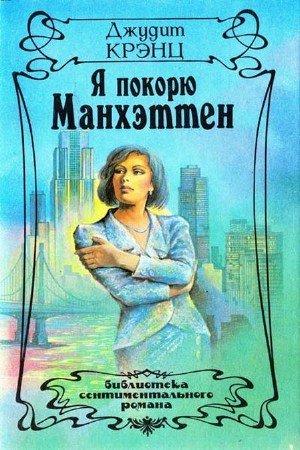 Крэнц Джудит - Я покорю Манхэттен (Аудиокнига), читает Иванова М.