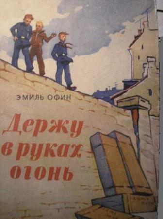 Эмиль Офин - Собрание сочинений (10 произведений) (1959-1974)
