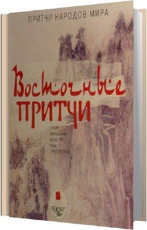 Коллектив авторов - Восточные притчи (Аудиокнига)