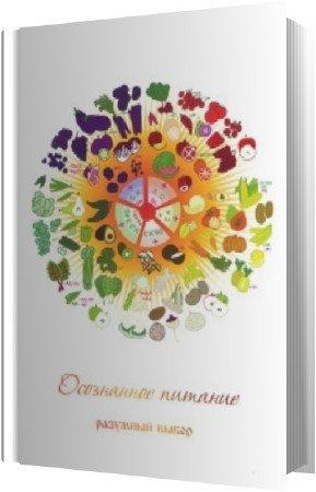Коллектив авторов - Осознанное питание - Разумный выбор (Аудиокнига)