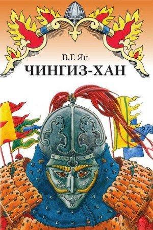 Ян Василий - Чингиз-хан (Аудиокнига)