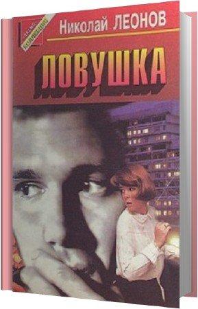 Леонов Николай - Ловушка (Аудиокнига)