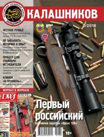Калашников №3 (март /  2016)