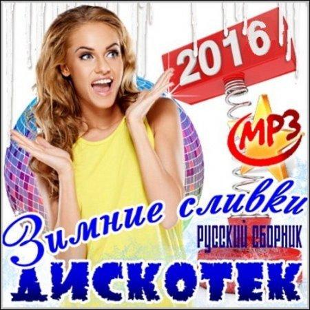 Зимние сливки. Русский сборник дискотек (2016)