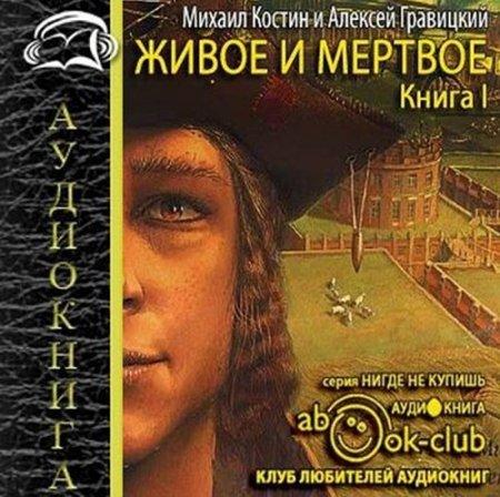 Алексей Гравицкий, Михаил Костин - Живое и мертвое 01. Живое и мёртвое (Аудиокнига)