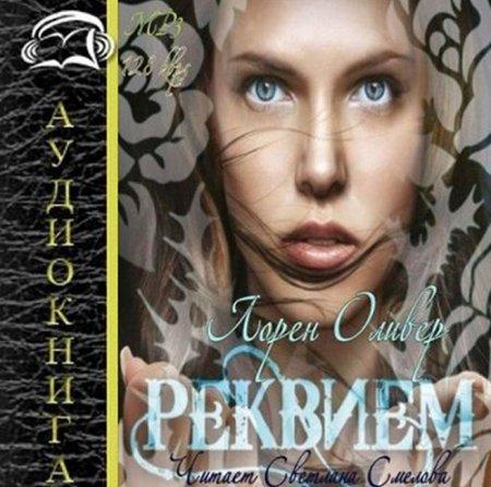 Лорен Оливер – Реквием (Аудиокнига)