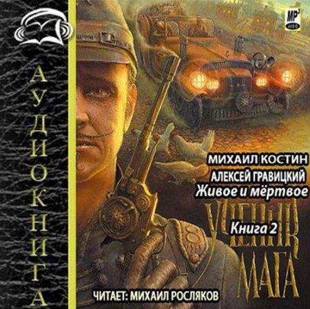 Алексей Гравицкий, Михаил Костин - Живое и мертвое 02. Ученик мага (Аудиокнига)