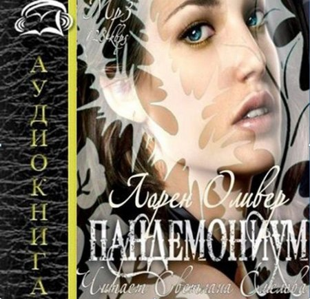 Лорен Оливер – Пандемониум (Аудиокнига)
