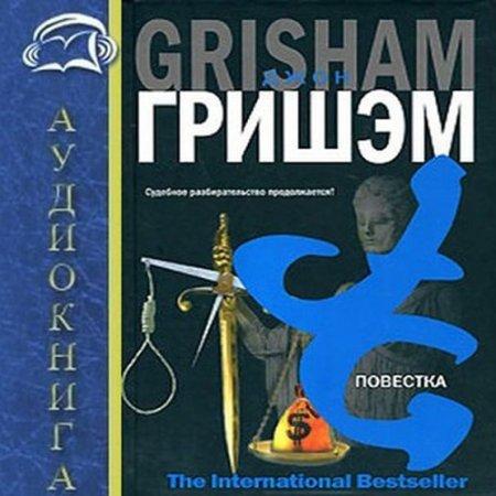 Джон Гришэм – Повестка (Аудиокнига)