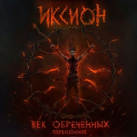 Иксион - Век обречённых [переиздание] (2014)