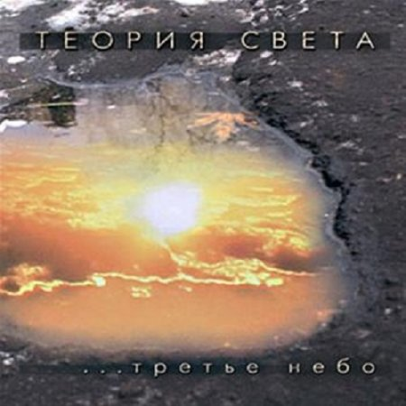 Теория Света - Третье небо (2008)