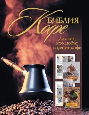 Бузмаков А., Васильчикова И. - Библия кофе (2012)