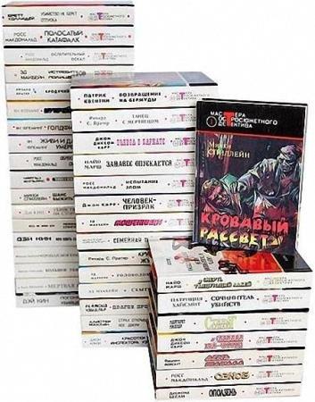 Серия - Мастера остросюжетного детектива (150 томов)