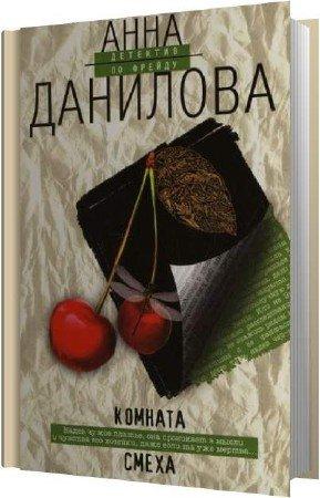 Данилова Анна - Комната смеха (Аудиокнига)