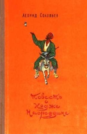Леонид Соловьев - Повесть о Ходже Насреддине (1958)