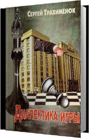 Трахимёнок Сергей - Диалектика игры (Аудиокнига)