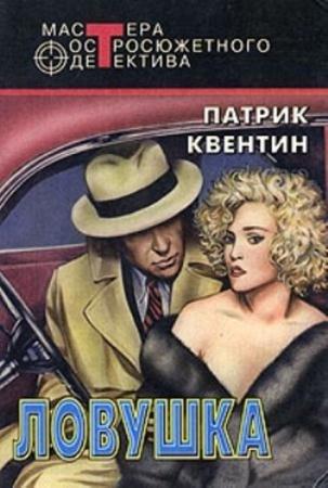 Патрик Квентин - Собрание сочинений (18 произведений) (1993-2006)