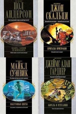 Все звезды (18 книг) (2006-2007)