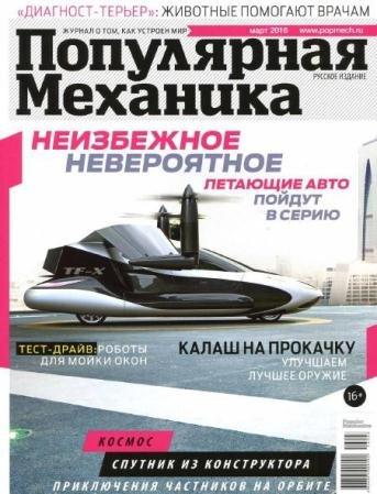 Популярная Механика №3 (март /  2016)