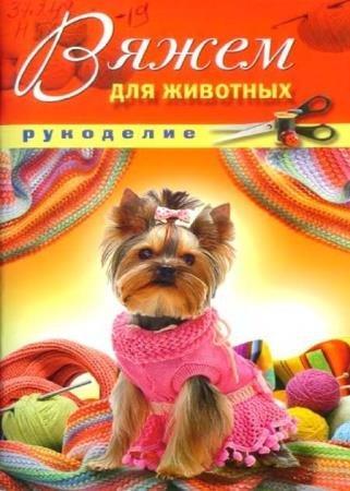 Дарья Нестерова - Вяжем для животных
