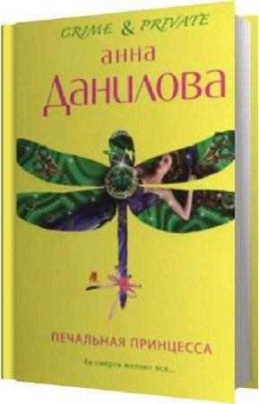Данилова Анна - Печальная принцесса (Аудиокнига)