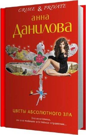 Данилова Анна - Цветы абсолютного зла (Аудиокнига)