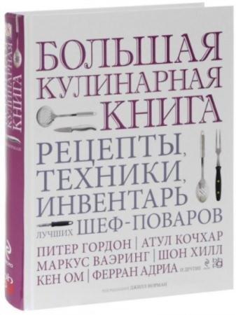 Джилл Норман - Большая кулинарная книга. Рецепты, техники, инвентарь лучших шеф-поваров (2014)