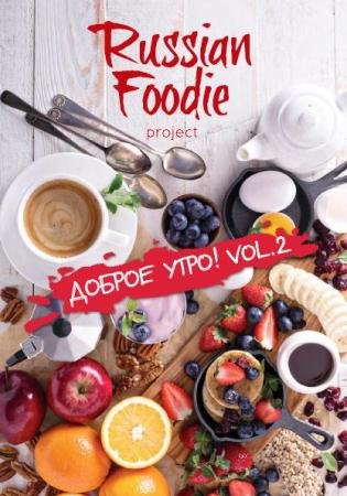 Russian Foodie №2 (2016)