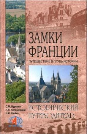 Исторический путеводитель (37 книг) (2002-2014)