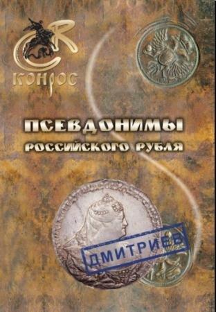 Владимир Семенов, Александр Валл - Конрос. Псевдонимы российского рубля (2013)