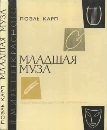 В мире прекрасного (19 книг) (1961-1987)