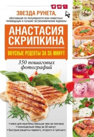 Скрипкина А. Ю. - Вкусные рецепты за 35 минут. 350 пошаговых фотографий (2013)