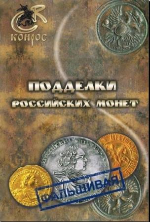 Владимир Семенов - Конрос. Подделки российских монет (2012)