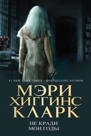 Мэри Хиггинс Кларк - Собрание сочинений (37 книг) (1992-2016)