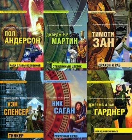 Фантастический бестселлер (22 книги) (2005-2007)