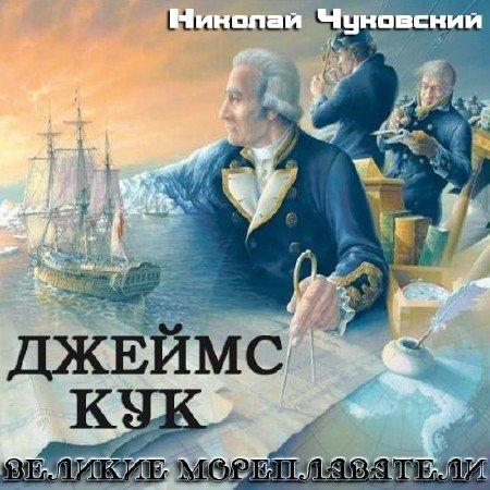 Чуковский Николай - Великие мореплаватели. Джеймс Кук (Аудиокнига)