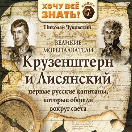 Чуковский Николай - Великие мореплаватели / Крузенштерн и Лисянский (Аудиокнига)