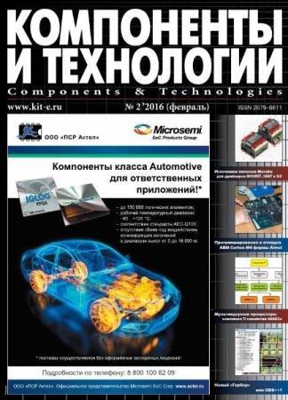 Компоненты и технологии №2 (февраль /  2016)