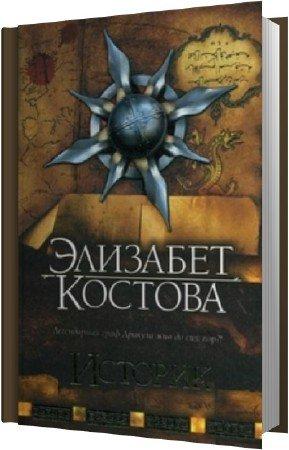 Костова Элизабет - Историк (Аудиокнига)